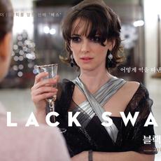 블랙 스완